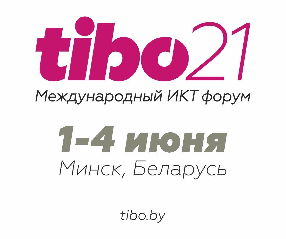 Форум ТИБО-2021